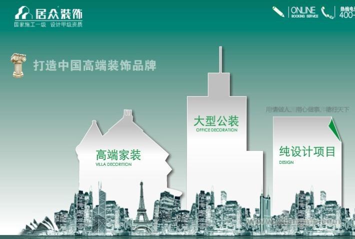 《中国室内装饰装修施工规定》的编制工作,居众装饰作为粤港台装饰