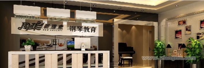 周菲新理念钢琴教育加盟_1