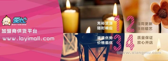 烛生活蜡烛diy连锁店加盟_1