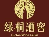 绿桐酒窖葡萄酒
