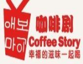 咖啡剧咖啡店招商加盟
