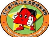 东方金字塔儿童潜能培训