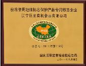 辽宁巨龙有机食品有限公司诚招全国代理商