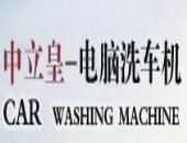 中立皇电脑洗车机