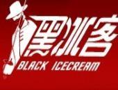 黑冰客冰淇淋加盟