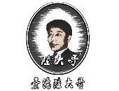 """台湾陆大哥美食腌料直营店""""零""""费用诚招各级加盟代理商"""