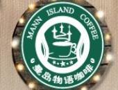 曼岛物语咖啡