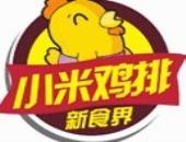 小米鸡排加盟连锁全国招商
