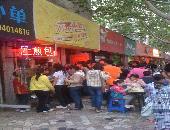 上海生煎包加盟大姜先生的生煎馆
