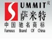 萨米特陶瓷加盟代理全国招商