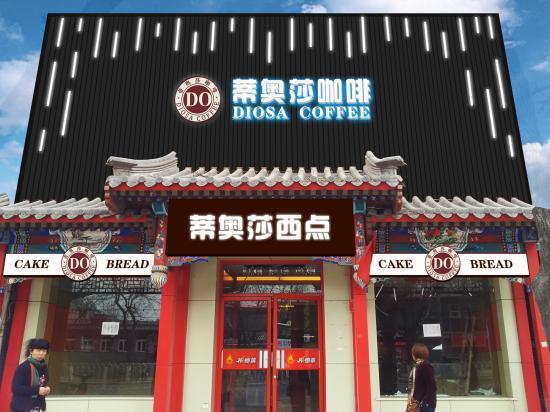 蒂奥莎北京旗舰店即将在鼓楼东大街开业纳客_1