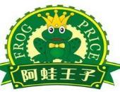 阿蛙王子火锅