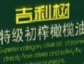 吉利树橄榄油
