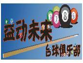 天津台球俱乐部加盟