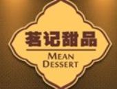 茗记甜品加盟连锁全国招商