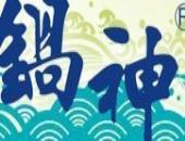 锅神涮涮锅加盟连锁店全国招商