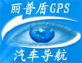 丽普盾GPS导航仪