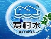 寿村水加盟,寿村水加盟费用,寿村水加盟条件
