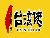 台湾佬连锁鸡排加盟