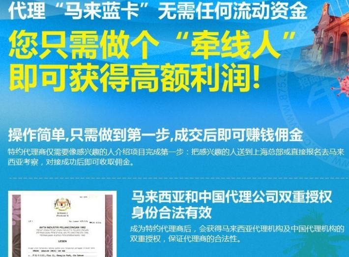 马来西亚蓝卡加盟代理全国招商_5