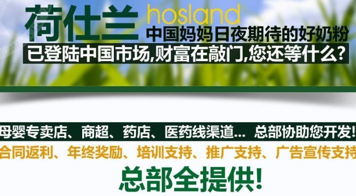 荷仕兰奶粉加盟代理全国招商_3