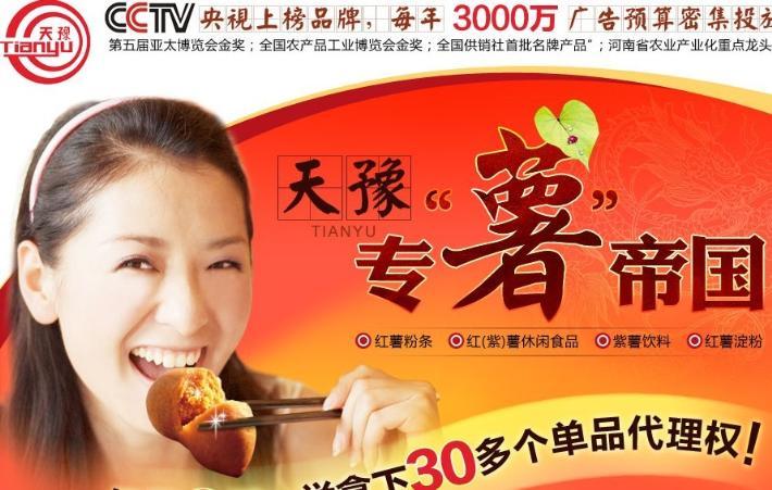 天豫薯业代理经销全国招商_1
