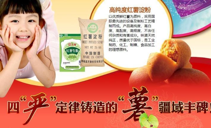 天豫薯业代理经销全国招商_5