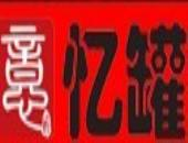 重庆忆罐餐饮管理有限公司