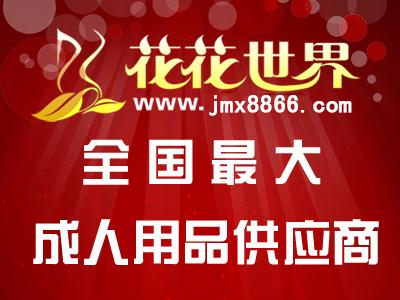 花花世界成人用品加盟代理批发全国大的成人用品供货商-项目网casio-ex-tr100-mei-yan-ji