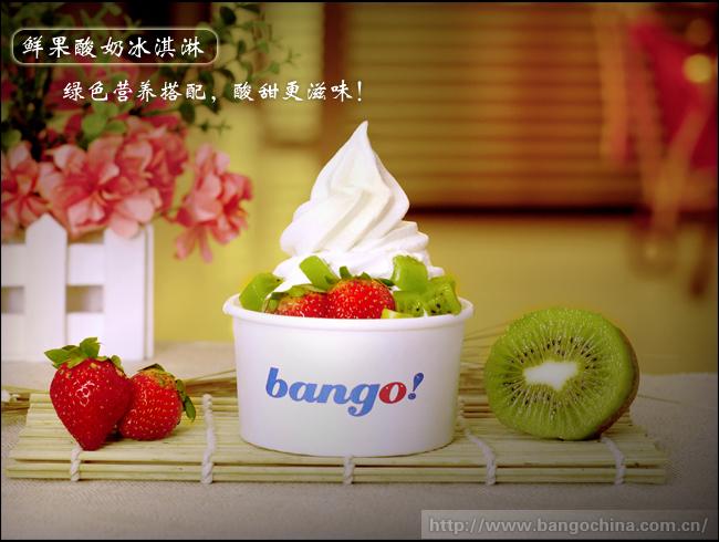 酸奶冰淇淋系列