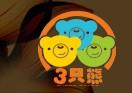 三只熊母婴用品加盟代理全国招商