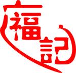 广福记冒菜加盟