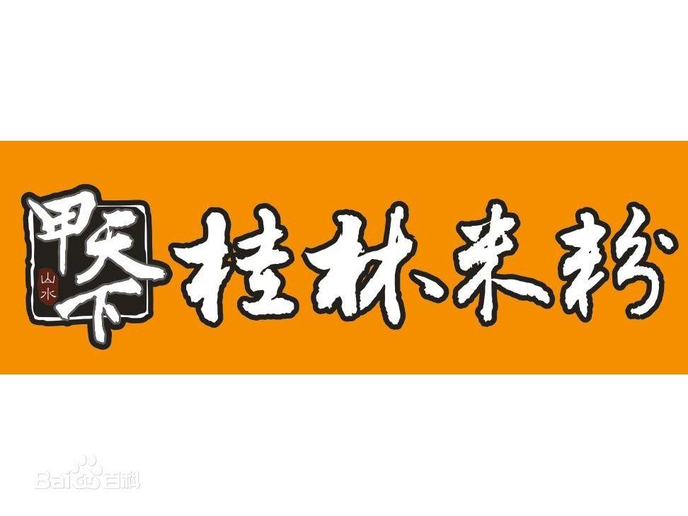 桂林米粉加盟 桂林米粉培训