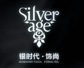 银时代银饰