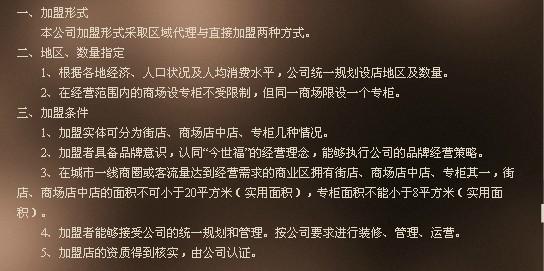 今世福珠宝加盟_2