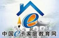 中国E卡远程教育