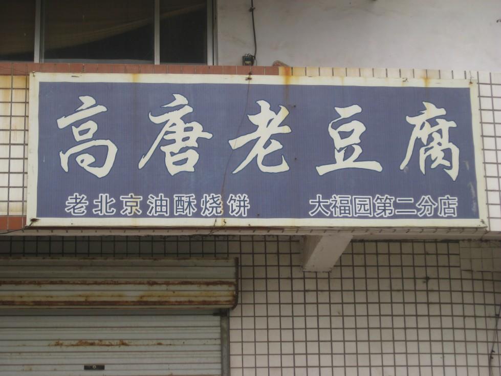 大福园高唐老豆腐