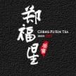 开茶叶店,百年茶企,台湾郑福星茶业全国火热招商中!