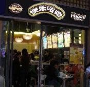 快乐哈姆[港式]奶茶加盟盟连锁店