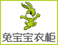 兔宝宝衣柜