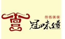 济南冠一餐饮管理有限公司