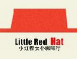 小红帽女仆咖啡招商加盟