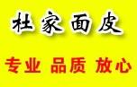 城固县杜家面皮店