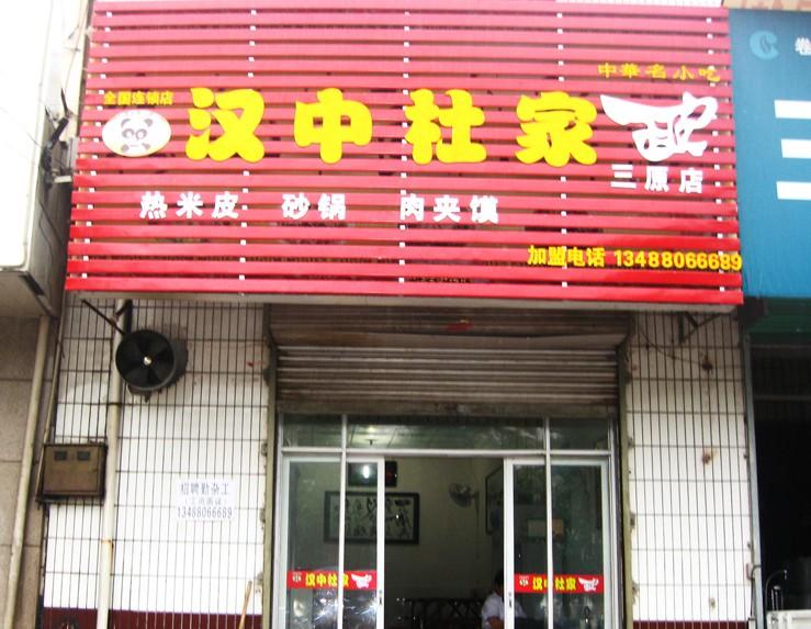 杜家凉皮加盟连锁店全国招商_3