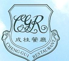 成桂西餐厅加盟连锁全国招商