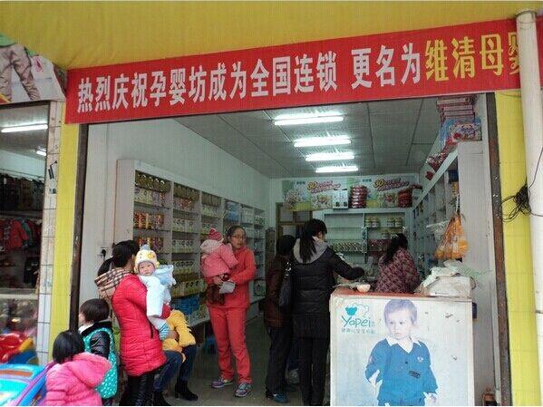 维清母婴产品热诚欢迎您的加入!_2