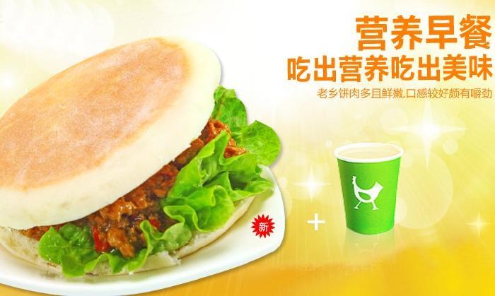 老乡鸡快餐加盟火爆招商_2
