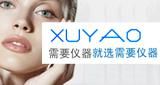 韩国xuyao美容仪器