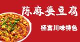 陈麻婆豆腐加盟连锁,陈麻婆豆腐加盟店
