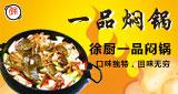 徐厨一品焖锅加盟全国招商